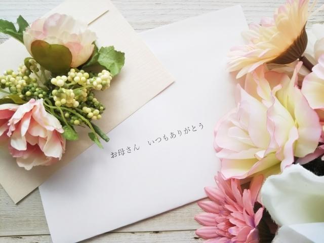 母親の誕生日プレゼントに、素敵な冊子を作ります 母になり、お母さんへ改めて感謝を伝えたくなった方へ。 イメージ1
