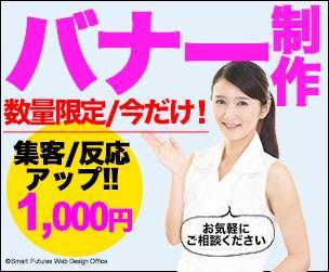 今だけ10名限定¥1,000★【バナー制作】します 新規参入、実績作りの為【最初の10名までのお客様限定価格】 イメージ1