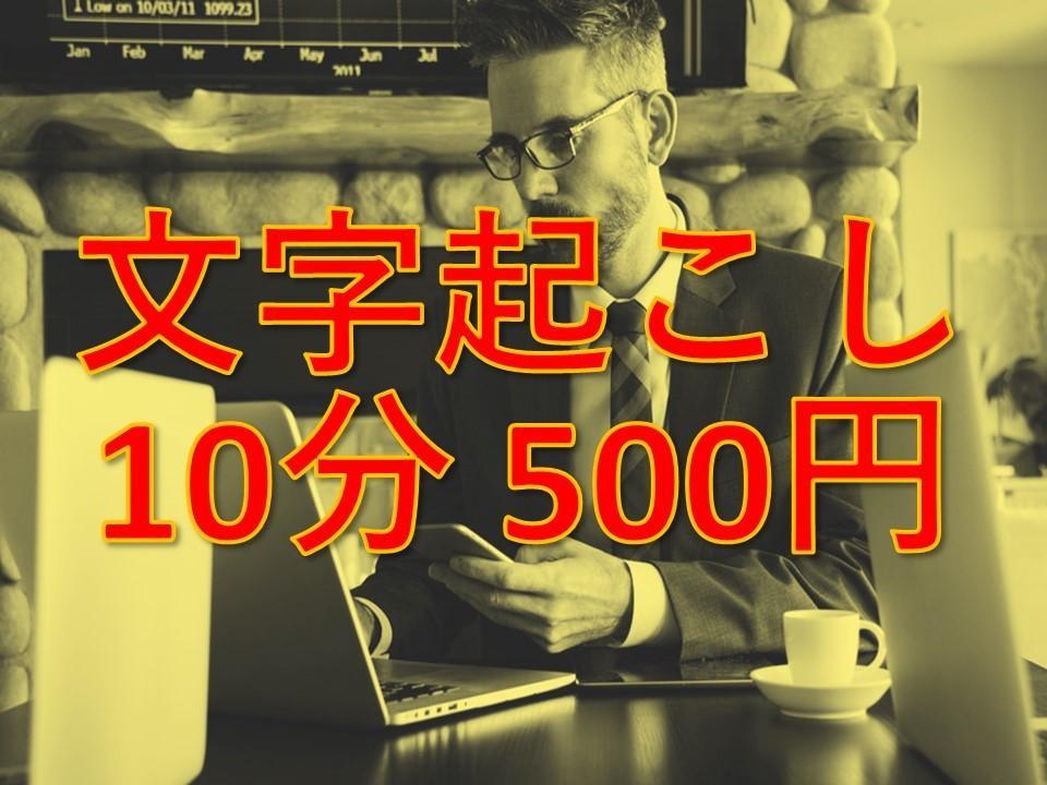 音声データ・手書きデータ等を文字起こし致します 【1分50円〜】業界最安クラス! イメージ1