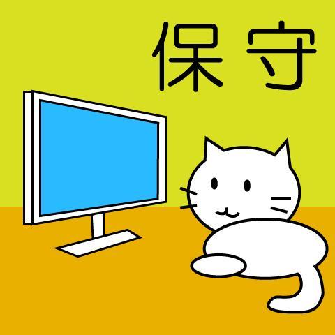 webサイトの保守します ~現状のサイトを維持するサービスです イメージ1