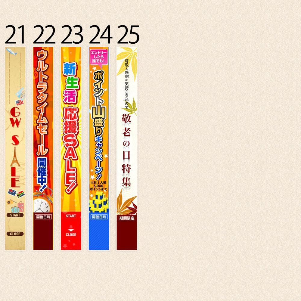 500円ぽっきり追加料金なし!楽天市場・ヤフーショッピング縦バナー/アイコン/画像作成☆イベント画像