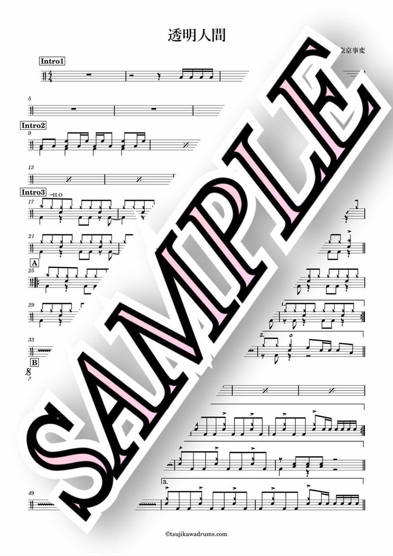 ドラムの楽譜作成します 完コピから易しめまでレベルに合った採譜が可能です! イメージ1