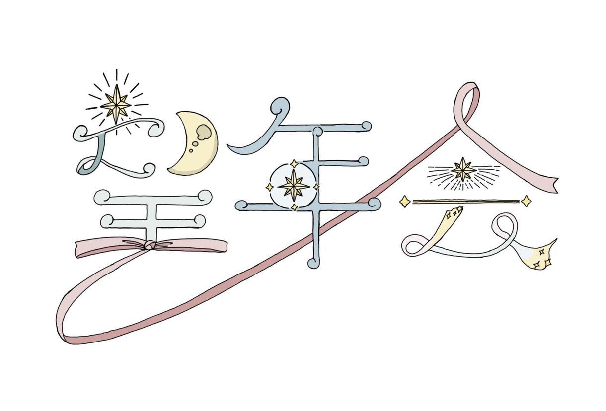 世界観を表現するロゴ・飾り文字の制作承ります イラストと文字で世界観を表現します イメージ1