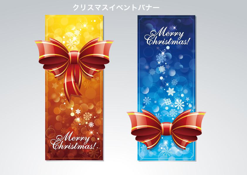 HPリンク用イベントバナー作成します クリスマスイベントに合わせて素敵なバナーを告知しよう