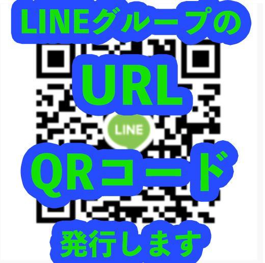 LINEグループの招待URLとQRコード発行します URLを作成すると、誰でも自由にLINEグルに入れます イメージ1