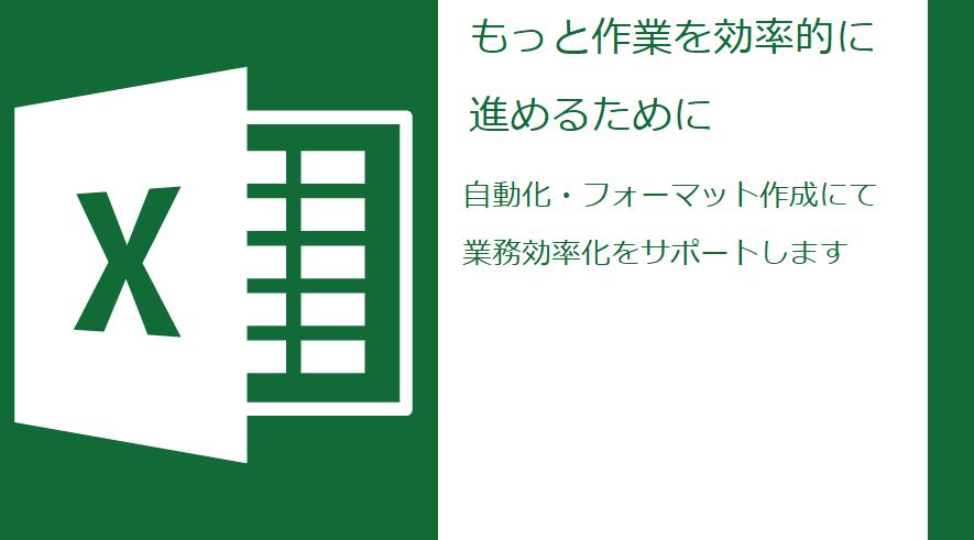 Excel自動化ファイル、フォーマット作成します 今ある仕事の業務負荷を減らします!もっと作業を効率的に イメージ1