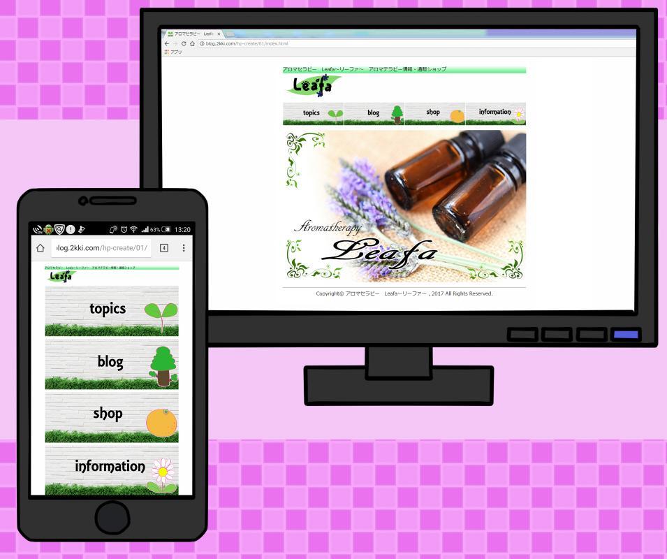 簡単・シンプルなホームページを作成いたします おまかせデザインもOK!お気軽にサイトを持てちゃいます!