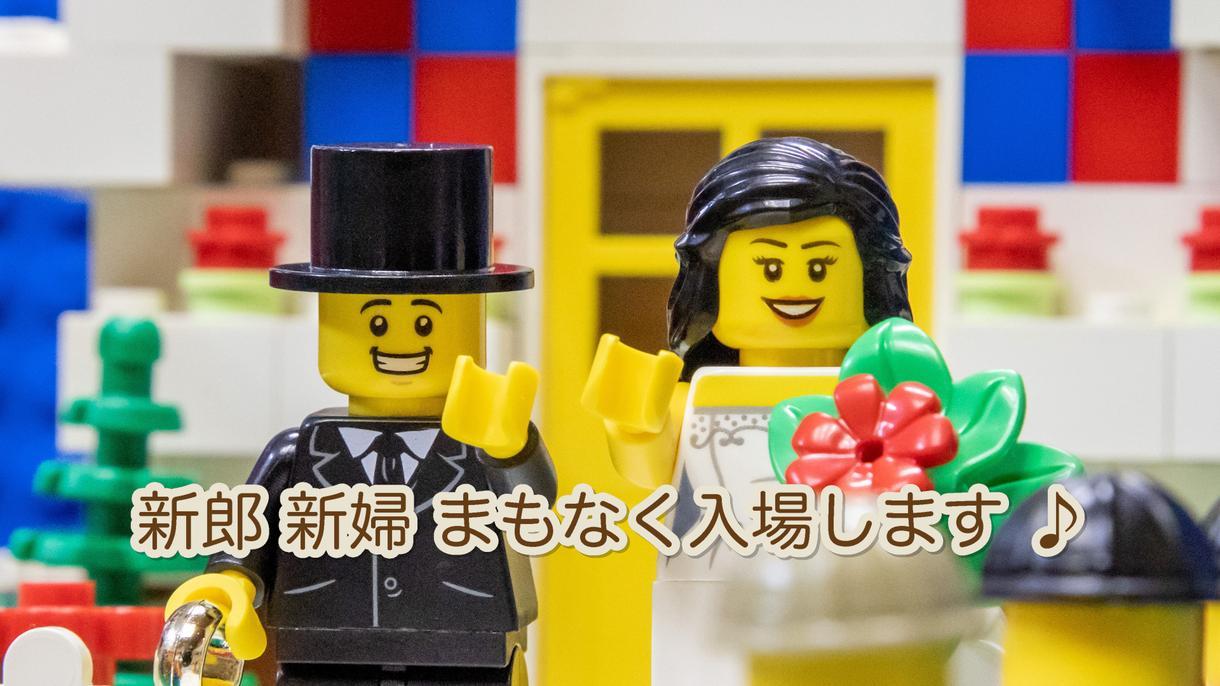 LEGOを使ったオープニングムービー製作します レゴを使ったウエルカムボードとのセット!DVD化・送料込み!