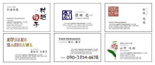オリジナル名刺をお作りいたます 作ったデータはあなたのものに!以後は簡単に印刷会社に依頼!