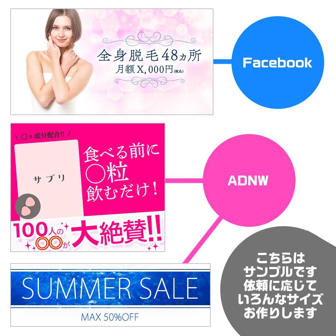 現役デザイナーがあなたの望む【バナー】を作ります!今だけ500円です! イメージ1