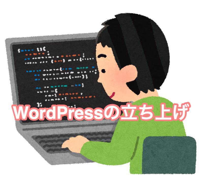 0からWordPressの立ち上げをします WordPressを始めたい人のために0から準備します