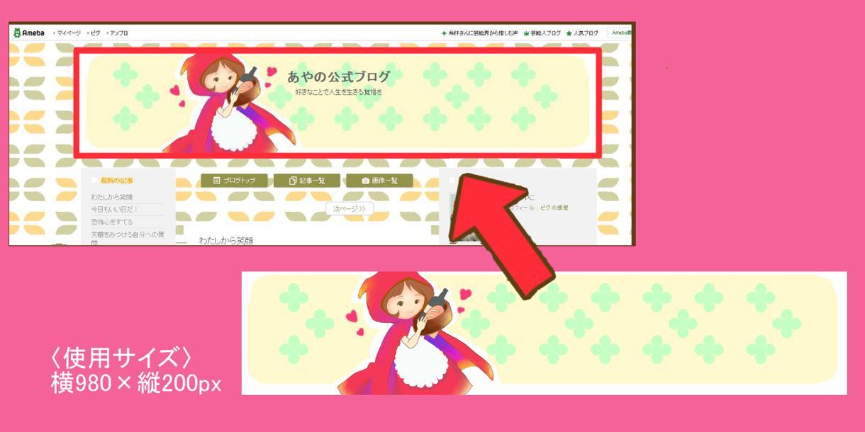 ブログヘッダーやHPトップ画面のイラストを描きます 人物2人OK!WEBページを可愛く華やかに演出したい方に。