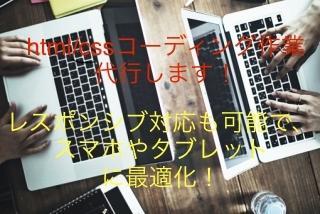 html/cssコーディング作業代行します デザインがあるけれどコーディングできない方におすすめです
