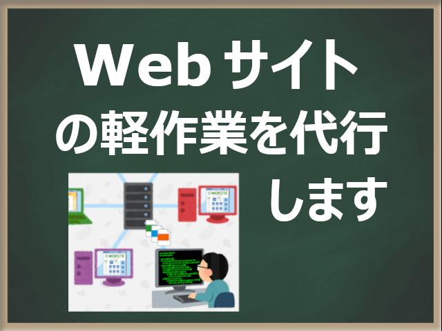 Webサイトの軽作業を代行致します Webサイトの作業を行う時間がない方や自信のない方へ イメージ1