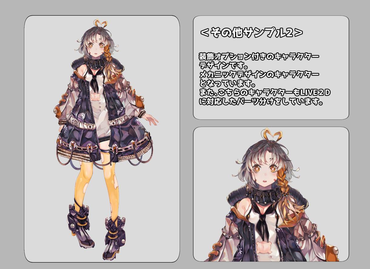 オリキャラデザイン(Live2D対応可)をします 自分自身のオリジナルキャラクター立ち絵がほしい方は是非!