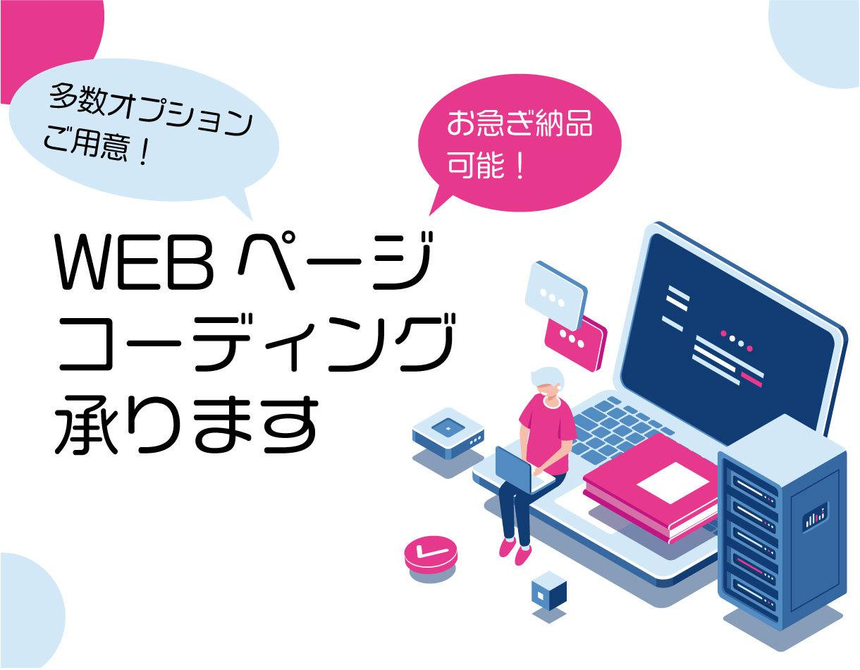 WEBページコーディング承ります HTML/CSSを用いたコーディング 低価格でご提供します!