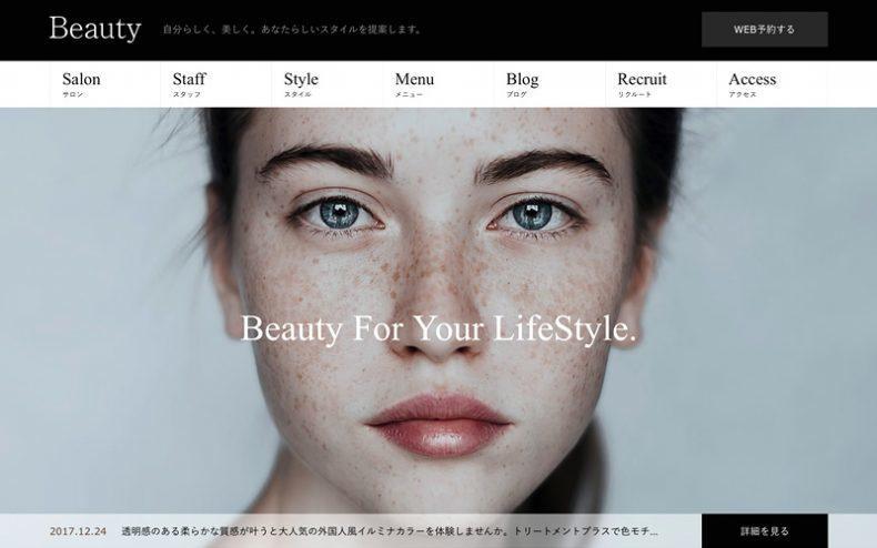 反響の上がるホームページを格安で制作いたします 【店舗用(美容院)サイト】を新設されたい方
