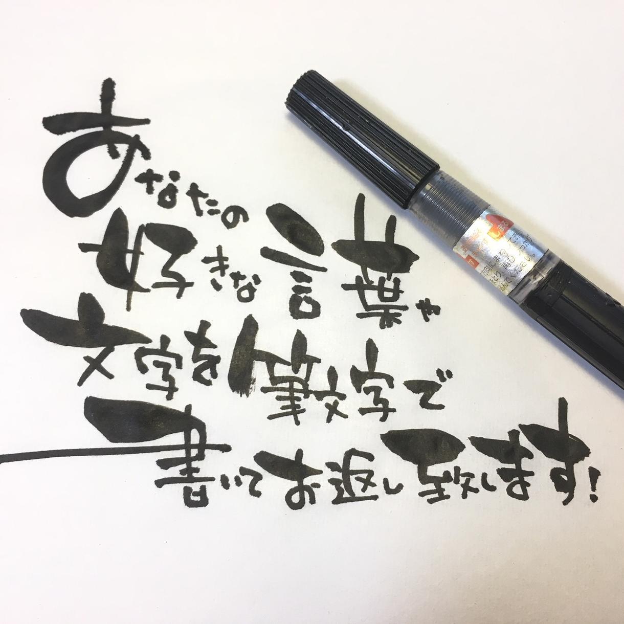 あなたの好きな言葉や文字を書いてお返しします 独特な筆文字でいろんな用途に対応♪