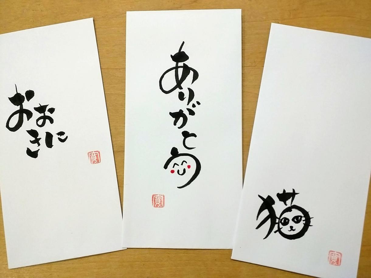 楽しい!笑える!にこにこ筆文字アートを描きます 楽しくって笑えて元気が出るにこにこ筆文字アート!