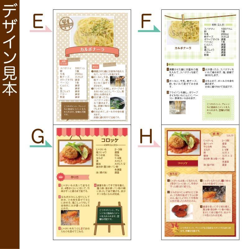 あなたのオリジナルレシピを ハガキサイズのレシピカードにしてみませんか? 2nd