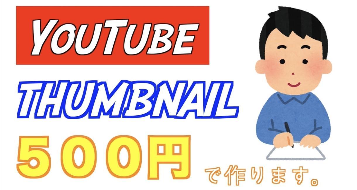 YouTubeのサムネイルお作りします 最短即日納品!100枚以上サムネイル作成経験あり!