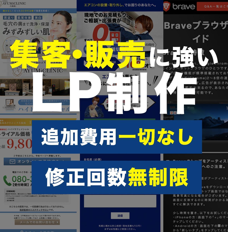 """集客・販売に強いLPを""""追加費用""""なしで制作します 見積もり無しパッケージ価格!修正・バナー制作・修正対応無料! イメージ1"""