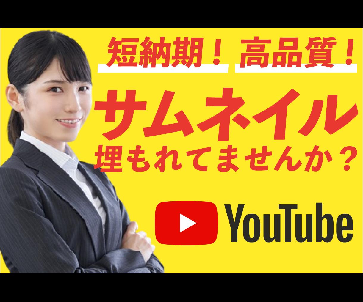 短納期OK!YouTubeのサムネイルを制作します 高品質!!目を引く色合いで、クリック率UPをサポートします! イメージ1