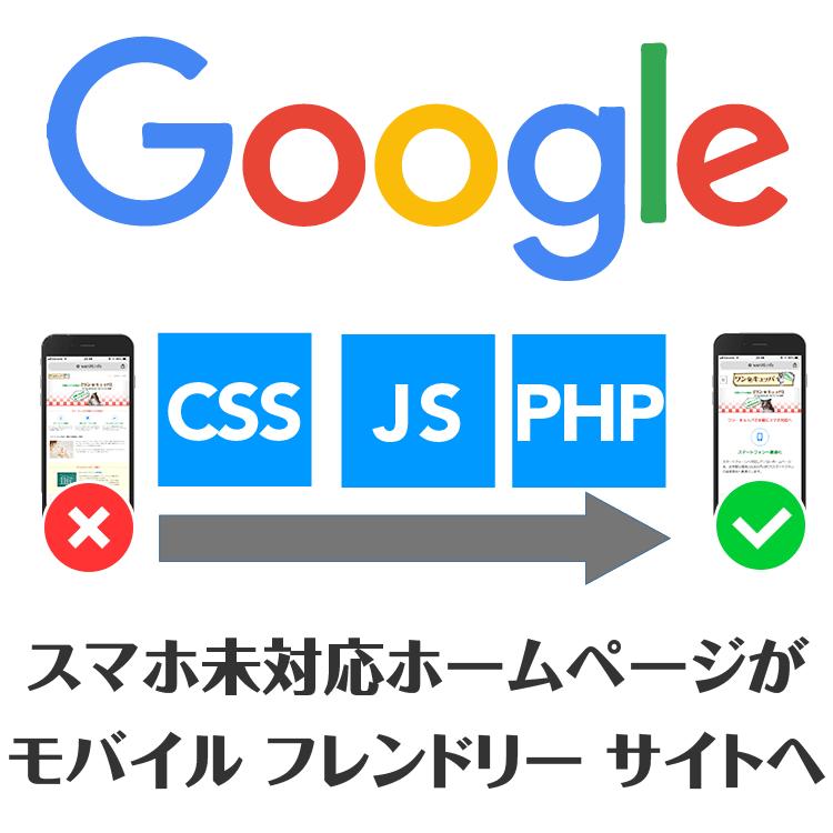 スマホ未対応のHPが簡単にスマホ対応にできます 超簡単!JavaScriptのコード追加でスマホHPへ