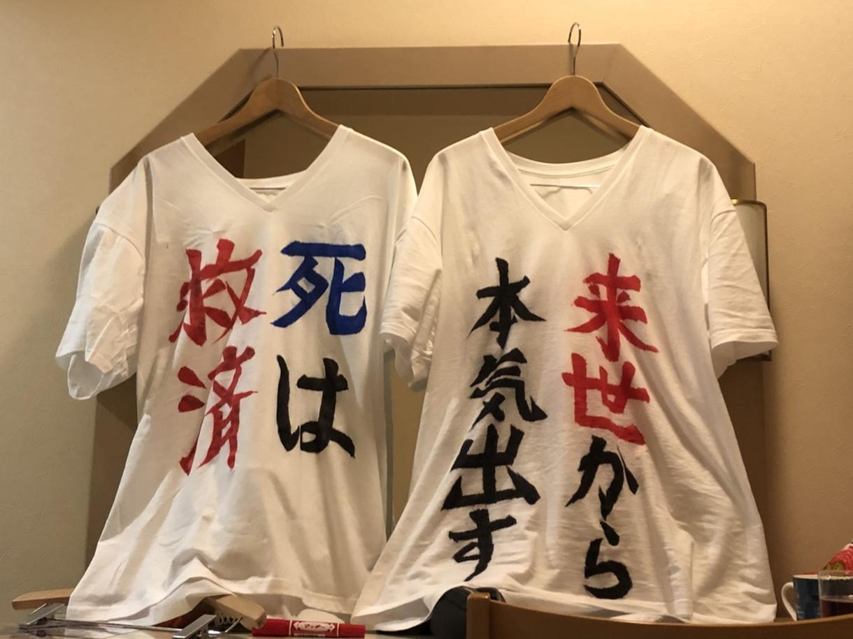 Tシャツに文字を書いてオリジナルTシャツを作ります 「誰かに強烈に自分のメッセージを伝えたい」その思いに応えます イメージ1