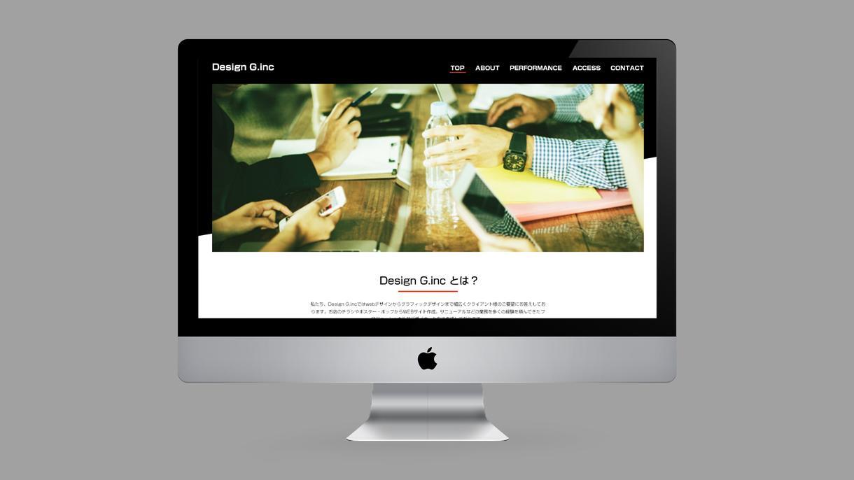 洗練されたWEBサイト作成します あなただけのデザインで、魅力を伝え集客率アップさせます!