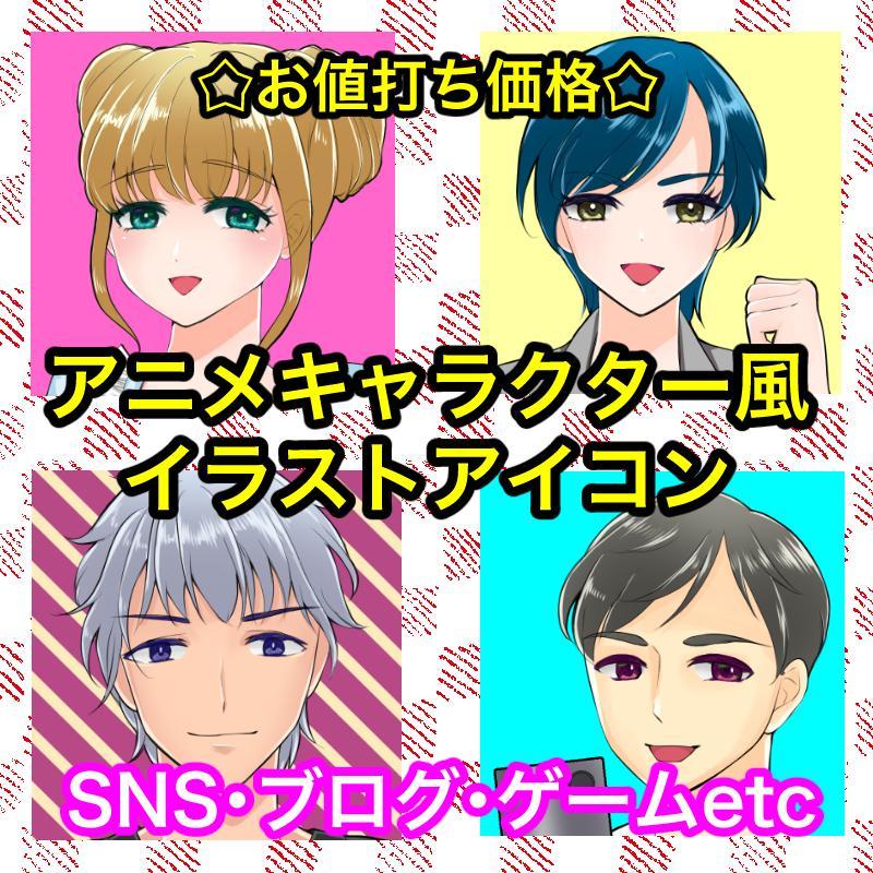 かわいい☆アニメキャラ風イラストアイコン描きます 安価でSNS用のアイコンをお求めの方へ イメージ1
