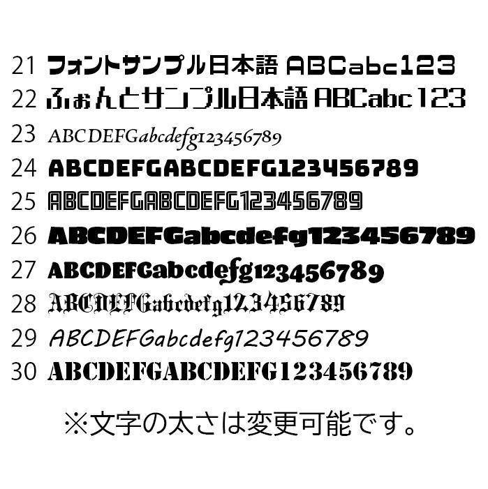 お好きに作れる文字ステッカー作成します 使用フォント100種以上!希望の文字が見つかります!