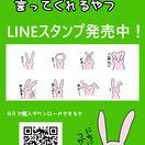 LINEスタンプ(静画)作成します 8個~40個お受けいたします!