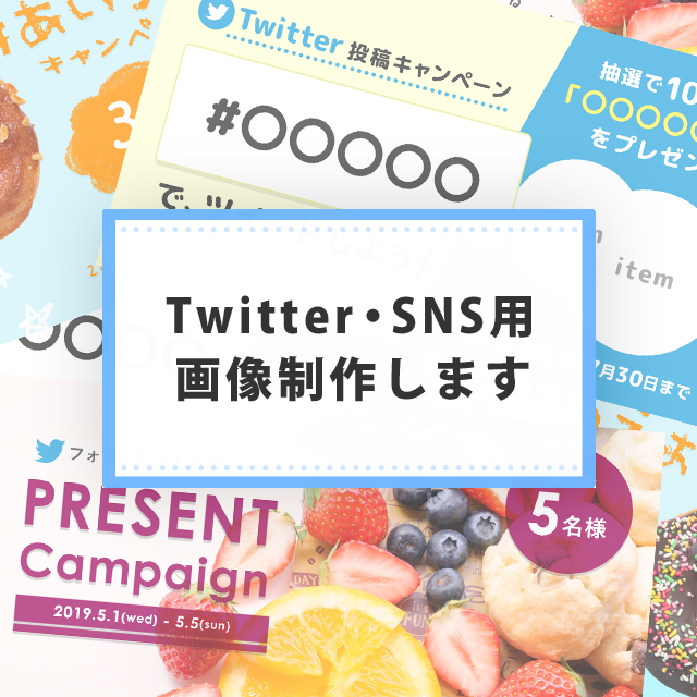 Twitter・SNS用の画像制作いたします 【おまかせOK!お気軽にご相談ください】 イメージ1