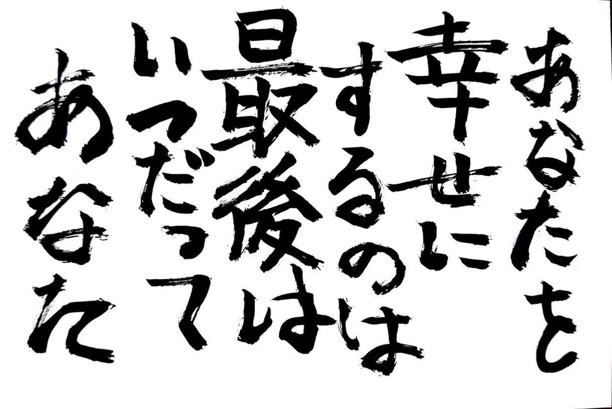 味のある筆文字書きます 貴方のお好きな言葉などを形に致します。