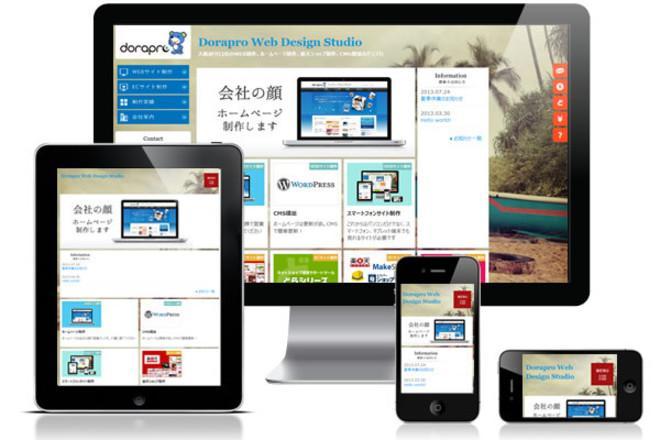 【期間限定】スマホ対応の『お洒落×多機能』ホームページ作成!!ワードプレス(Wordpress)