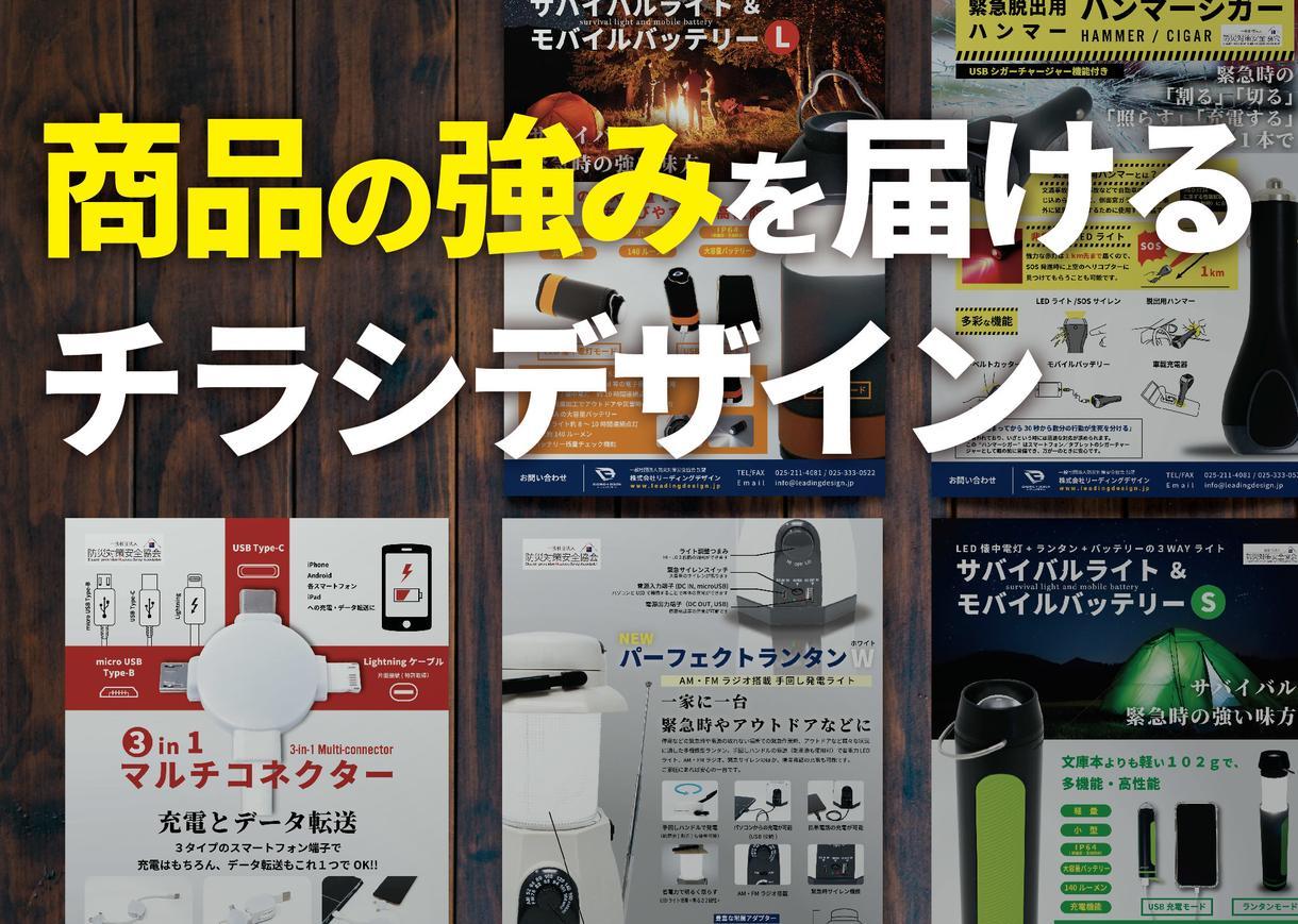 商品の強みが「届き・伝わる」チラシデザイン作ります [2案ご提案+修正回数3回無料]セットを格安で イメージ1