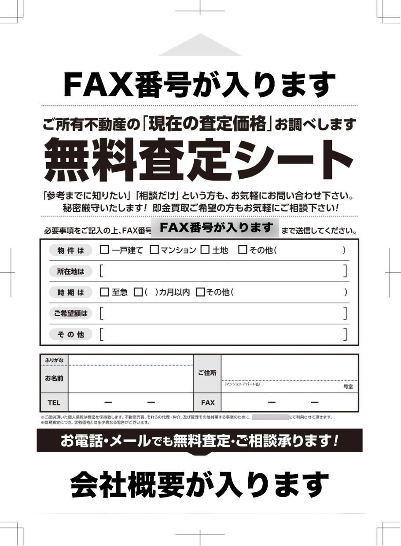 不動産FAX査定シート(チラシ)作成します FAX番号と会社概要を送るだけ。制作・納品までお任せもOK!
