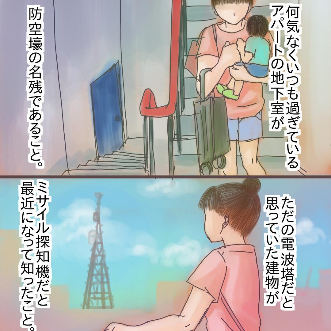 SNS向けPR漫画を中・英で少女漫画風に作成します ネイティブレベルの中国語•英語で、世界へ発信しませんか? イメージ1