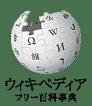 Wikipediaの記事を編集します ウィキペディアの編集ならお任せください イメージ1
