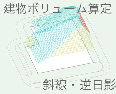 プロ向け:逆日影解析で建築ボリュームを検討します ADSによる逆日影解析で建築計画の手戻りを防いで業務効率化! イメージ1