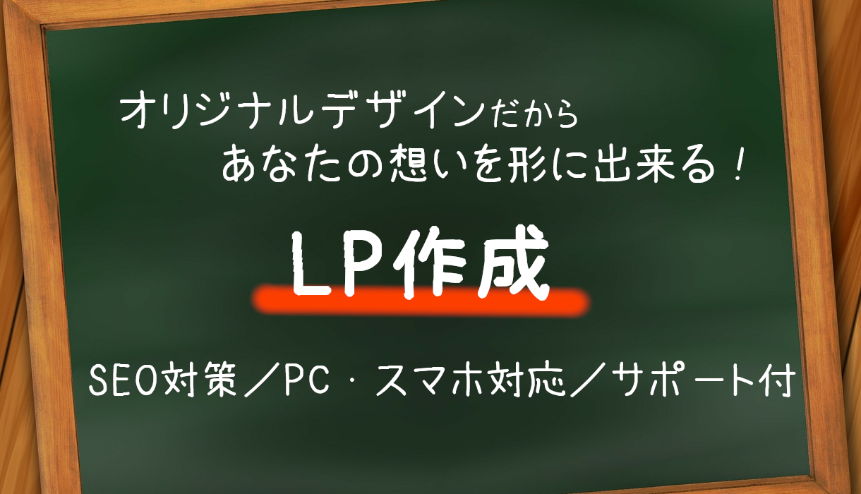 オリジナルデザインのLPを作成します SEO対策/PC・スマホ対応/サポート付 イメージ1