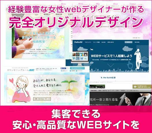 WEBサイトの下層ページのデザインします TOPページ以外の下層ページをデザイン