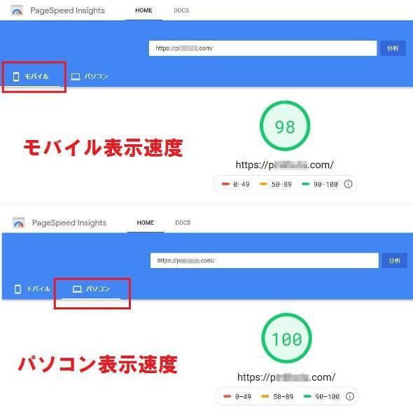 WordPressの表示速度を高速化し改善します 表示速度が遅いとSEOや検索順位に影響しますので重要です