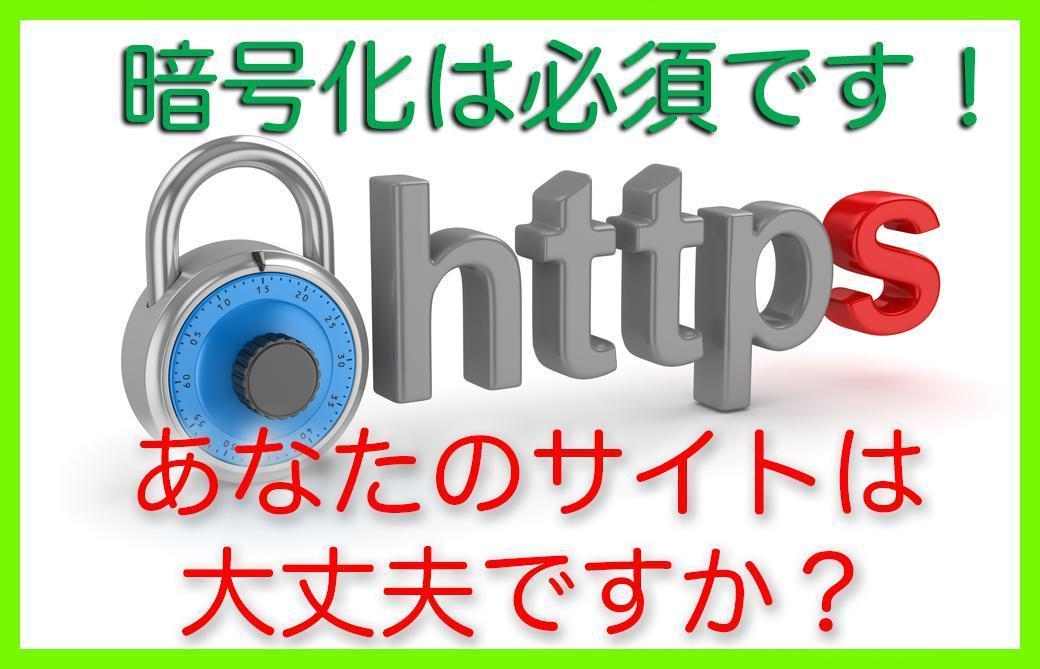kindbea様専用になります 2WEBサイトを暗号化作業のご依頼分です。