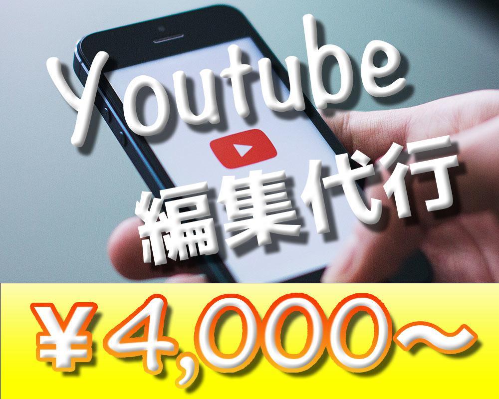 初めての方歓迎!Youtubeの動画編集代行します 実績作りのため、一定期間のみ超低単価!!全力で作成します! イメージ1