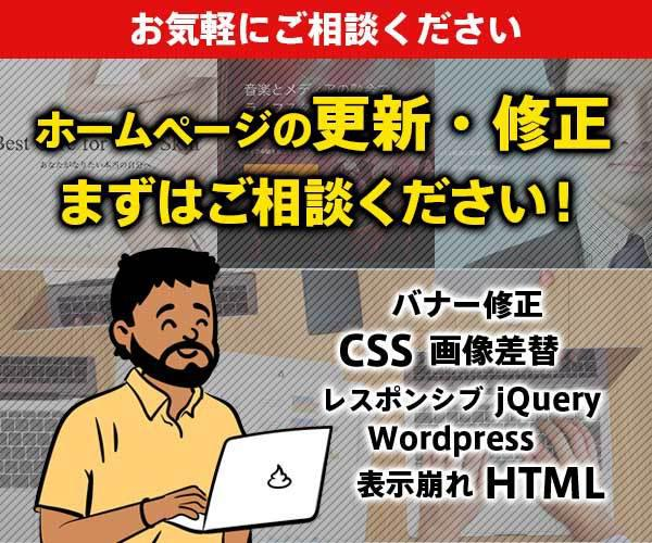 ホームページ【格安】更新2,000円〜対応します HTML・CSS・画像編集・WordPress・SEOなど イメージ1