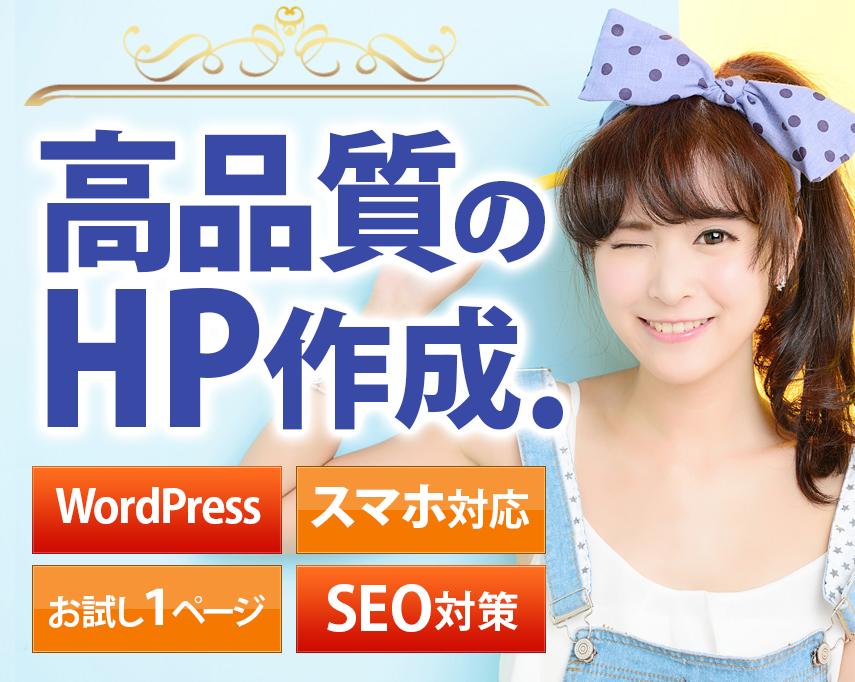現役デザイナーが高品質のホームページ制作を行います Wordpressで高品質サイト制作!スマホ対応*LPも可