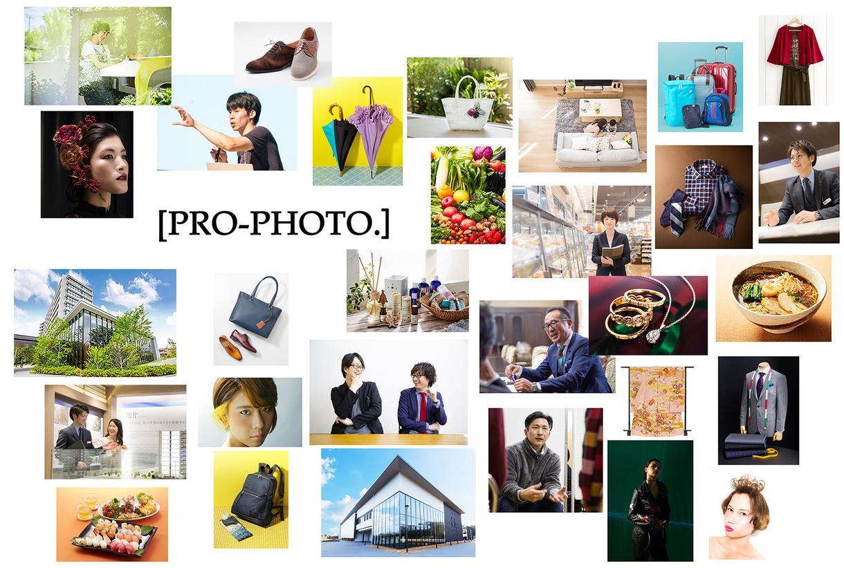 プロが撮影代行いたします 商品撮影、各種撮影を代行いたします。 イメージ1