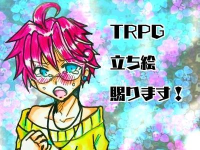 TRPGオンセ・動画用の立ち絵賜ります TRPGオンセの世界で一つのマイPC!
